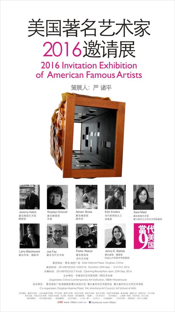 2016%e7%be%8e%e5%9b%bd%e8%91%97%e5%90%8d%e8%89%ba%e6%9c%af%e5%ae%b6%e9%82%80%e8%af%b7%e5%b1%95-invitation-exhibition-of-american-famous-artists%ef%bc%88%e6%b5%b7%e6%8a%a5%ef%bc%89